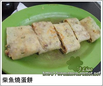 柴魚燒蛋餅.jpg
