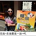 20110723滋握手作壽司12.jpg