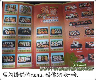 20110723滋握手作壽司13.jpg