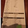 20110730-10花月嵐菜單.jpg