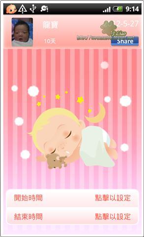 BabyDaychart02