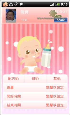 BabyDaychart04