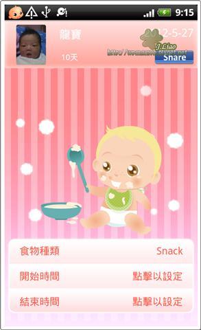 BabyDaychart06