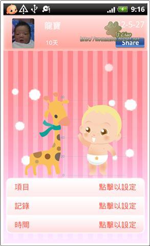 BabyDaychart08