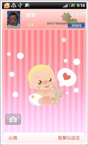 BabyDaychart09