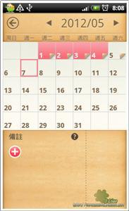女性日曆03-日曆