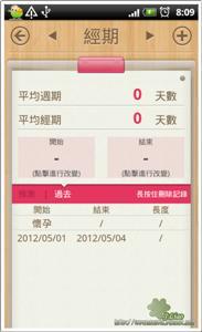 女性日曆04-記錄