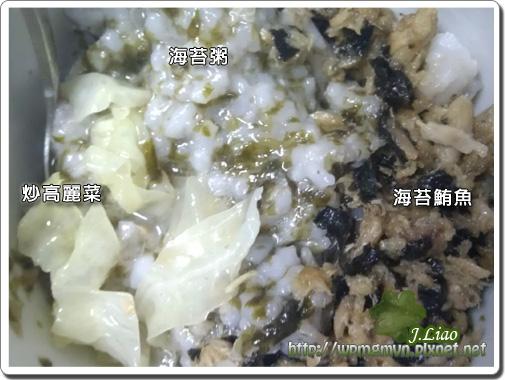 海苔粥+海苔鮪魚_2