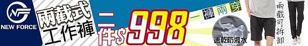 二截式工作褲998元2-800X120.jpg