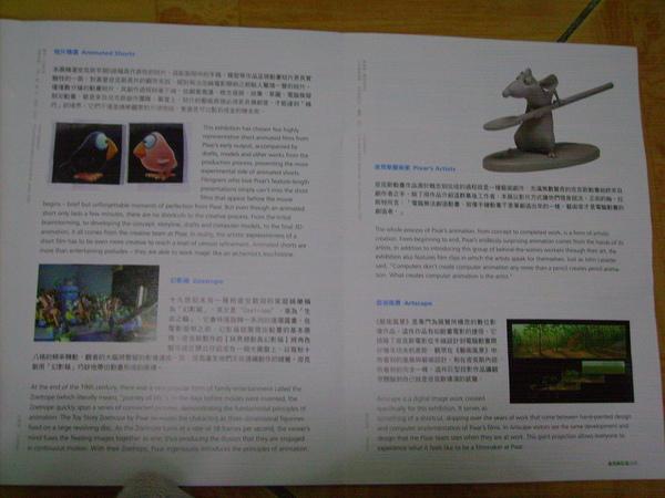 皮克斯動畫20年展 手冊