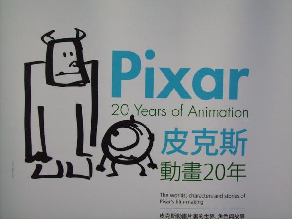 皮克斯動畫20年 大看板