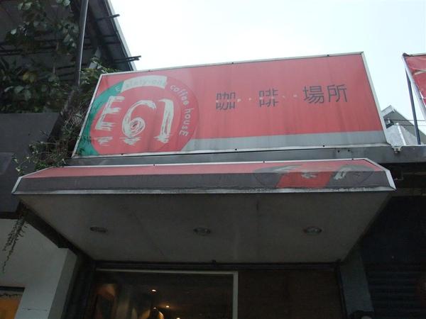 E61的招牌一定要拍一下滴丫~哈