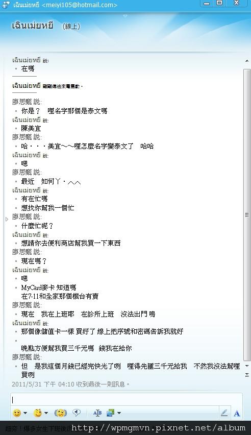 詐騙買MyCard.jpg