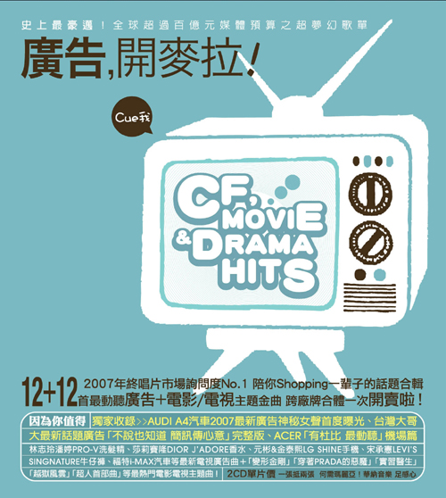CF, Movie & Drama Hits