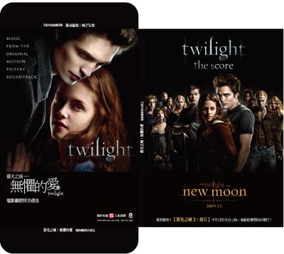 Twilight 暮光之城:無懼的愛_PostcardBox