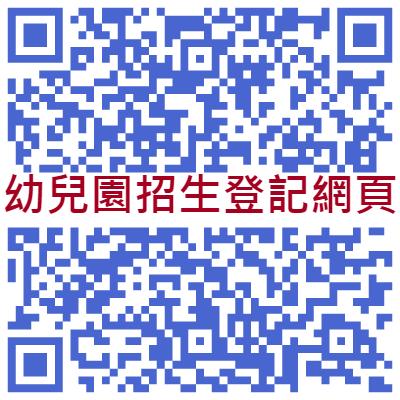 招生網頁QRCODE.png