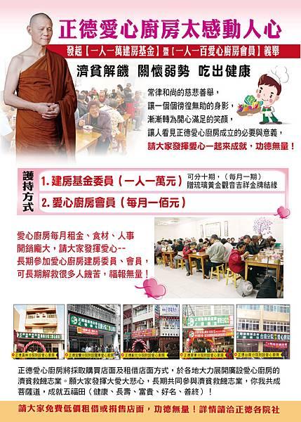 1060123-安寧醫院愛心廚房.jpg