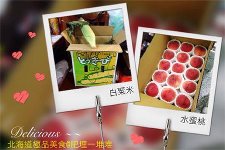 北海道白粟米及水蜜桃