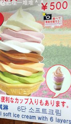 北海道小樽六段冰淇淋