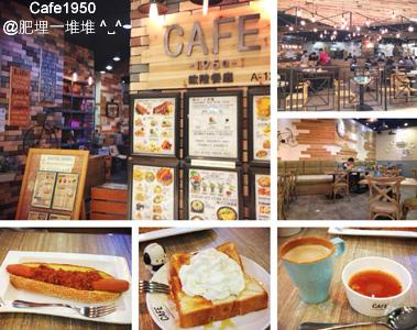 Cafe 1950