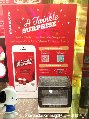 Starbucks Xmas Gift