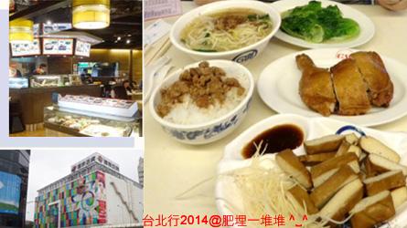 2014台北之旅