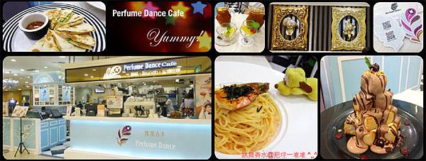 Perfume Dance 跳舞香水