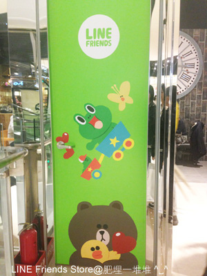 台北 LINE Store