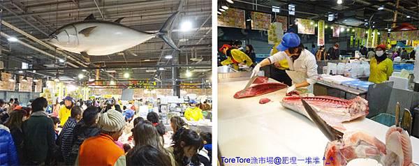 Tore Tore 漁市場