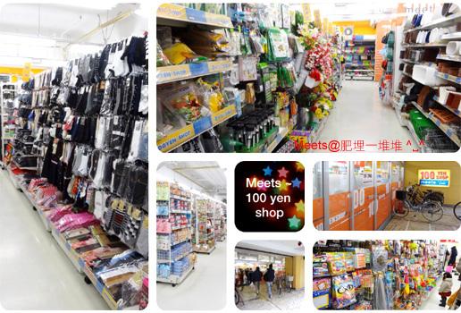 Meets 100 Yen Shop