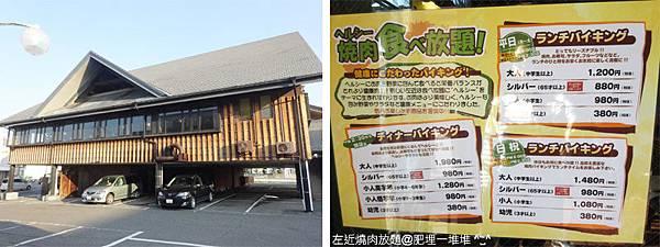 大阪左近燒肉末廣店