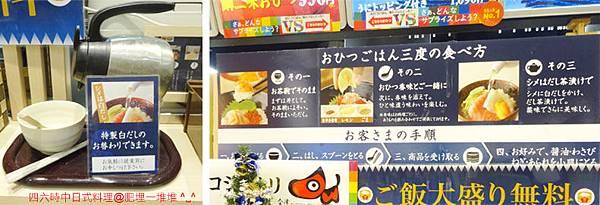 四六時中日式料理