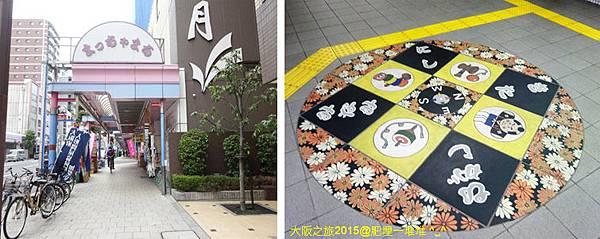 大阪之旅2015