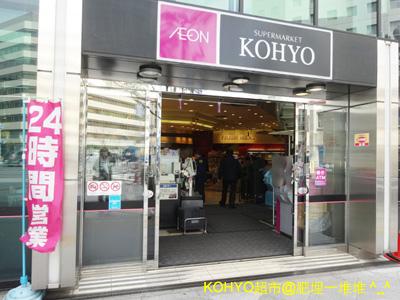 AEON Kohyo 超市