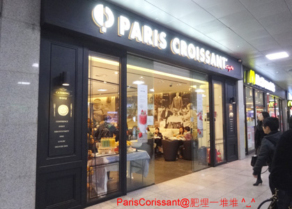 Paris Corissant Cafe