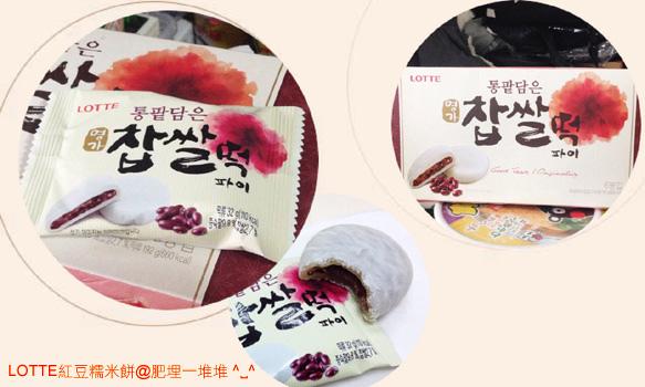 Lotte紅豆糯米餅