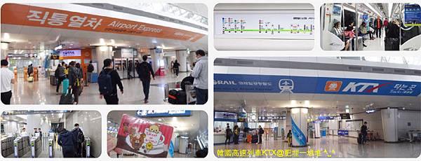 首爾機場鐵路KTX