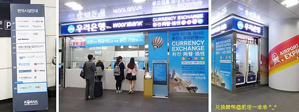 首爾兌換韓幣