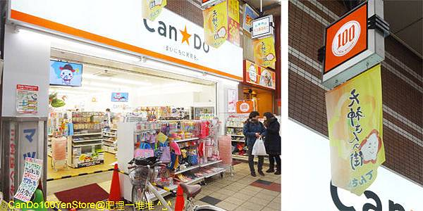 Can Do 100 Yen Store