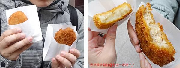 天神橋炸薯餅