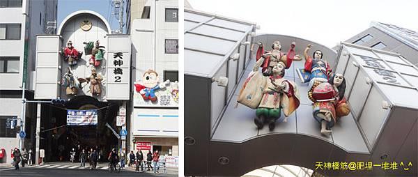大阪天神橋筋