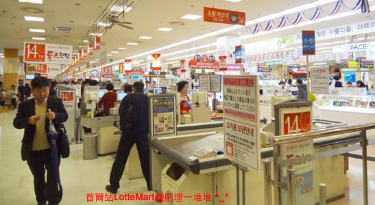 首爾站LotteMart