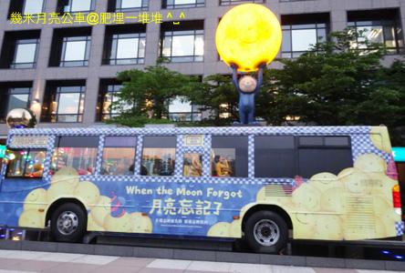 幾米月亮巴士