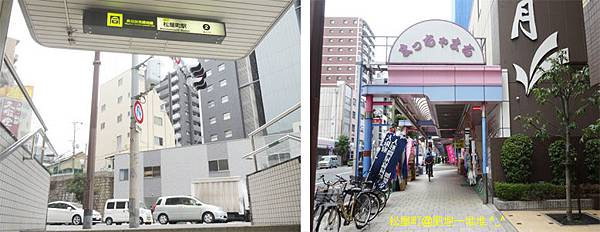 大阪松屋町
