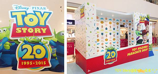 Toy Story 特展