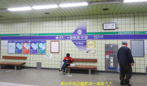永登浦區廳站手信店