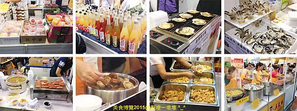 美食博覽2015