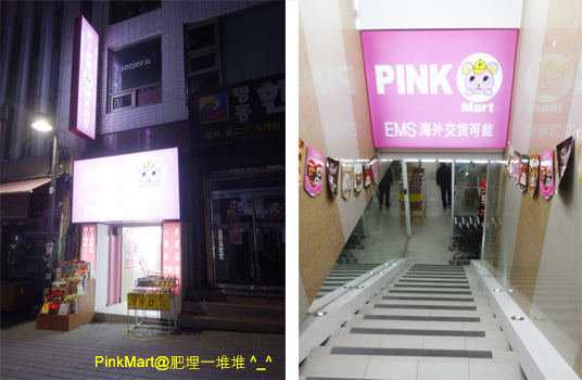 明洞PinkMart