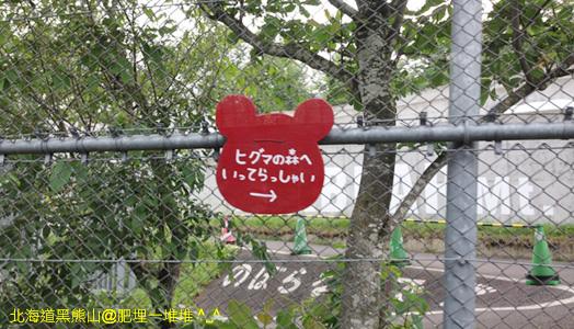 北海道黑熊山