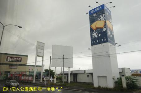北海道白之戀人公園